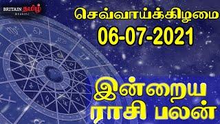 06 07 2021   Indraya Rasi Palan   Today Rasi Palan   Britain Tamil Bhakthi   இன்றைய ராசி பலன்