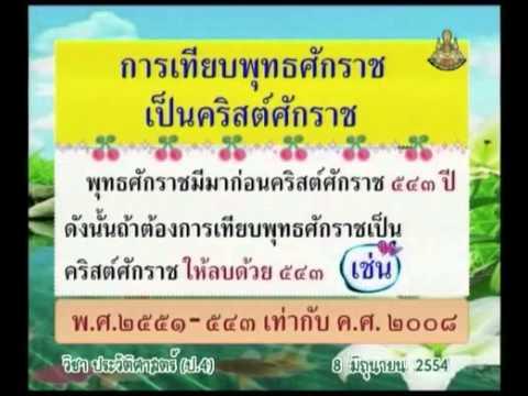 012 540608 P4his C historyp 4 ประวัติศาสตร์ป 4 ตารางเปรียบเทียบ  พุทธศักราช  คริสต์ศักราช  ศักราช