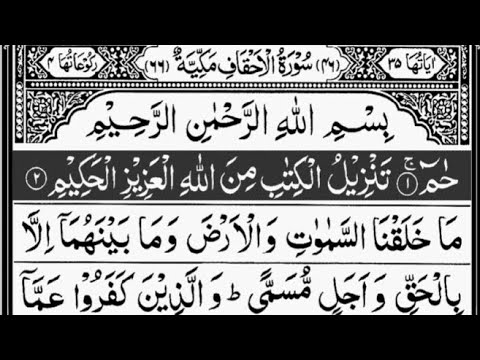 Surah Al-Ahqaf | By Sheikh Abdur-Rahman As-Sudais | Full With Arabic Text (HD) | 46-سورۃ الاحقاف
