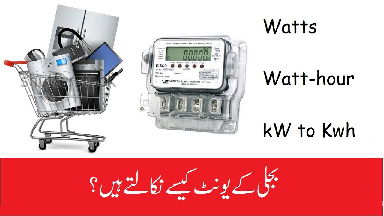 Download How to calculate Electricity units in Urdu/Hindi पता लगाएं Kw to KWh