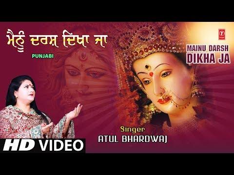 Mainu Darsh Dikha Ja I ATUL BHARDWAJ I Devi Bhajan I New Full HD Video Song