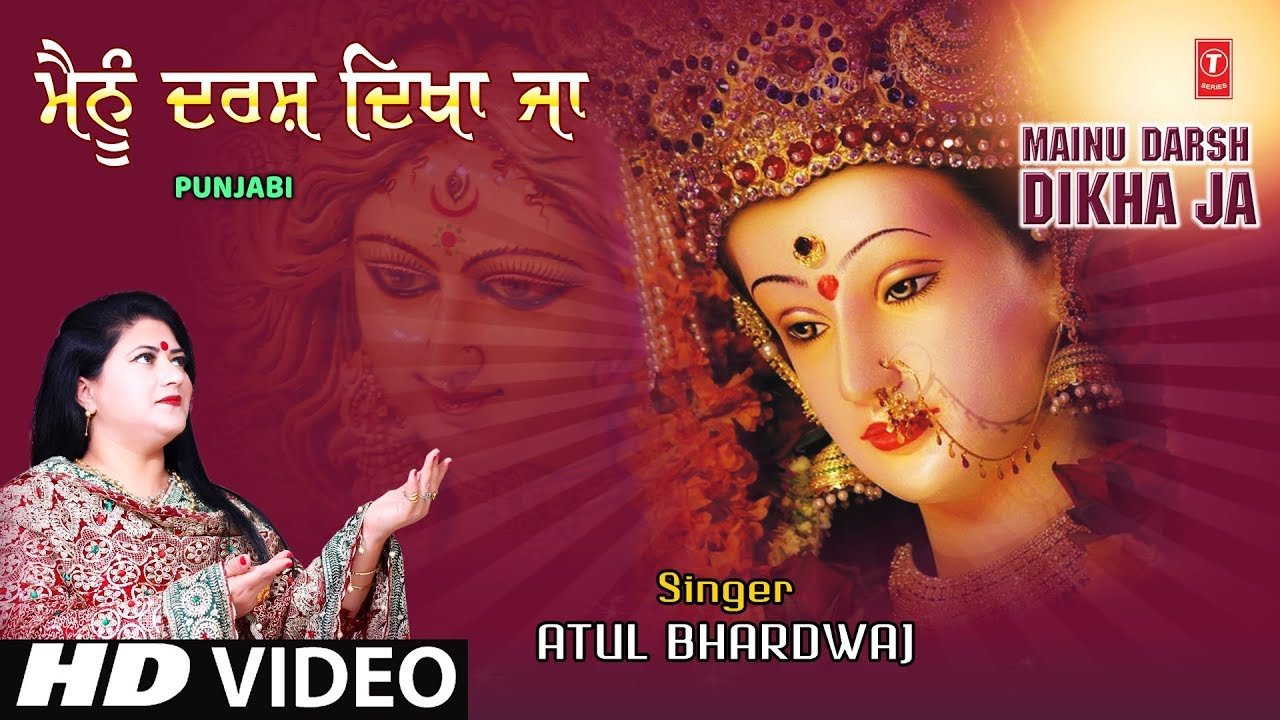 Mainu Darsh Dikha Ja I ATUL BHARDWAJ I Devi Bhajan I New Full HD Video Song