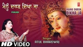 Mainu Darsh Dikha Ja I ATUL BHARDWAJ I Devi Bhajan I New Full HD Song