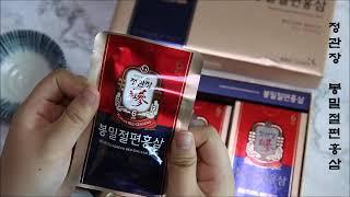 #광고 정관장 봉밀절편홍삼 가족들과 함께 먹고 있어요.