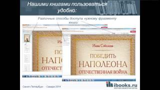 "ЭБС ""Айбукс"" Самара. Апрель 2014 часть1"