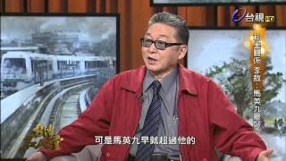 台灣名人堂 2015-06-04 李敖大師