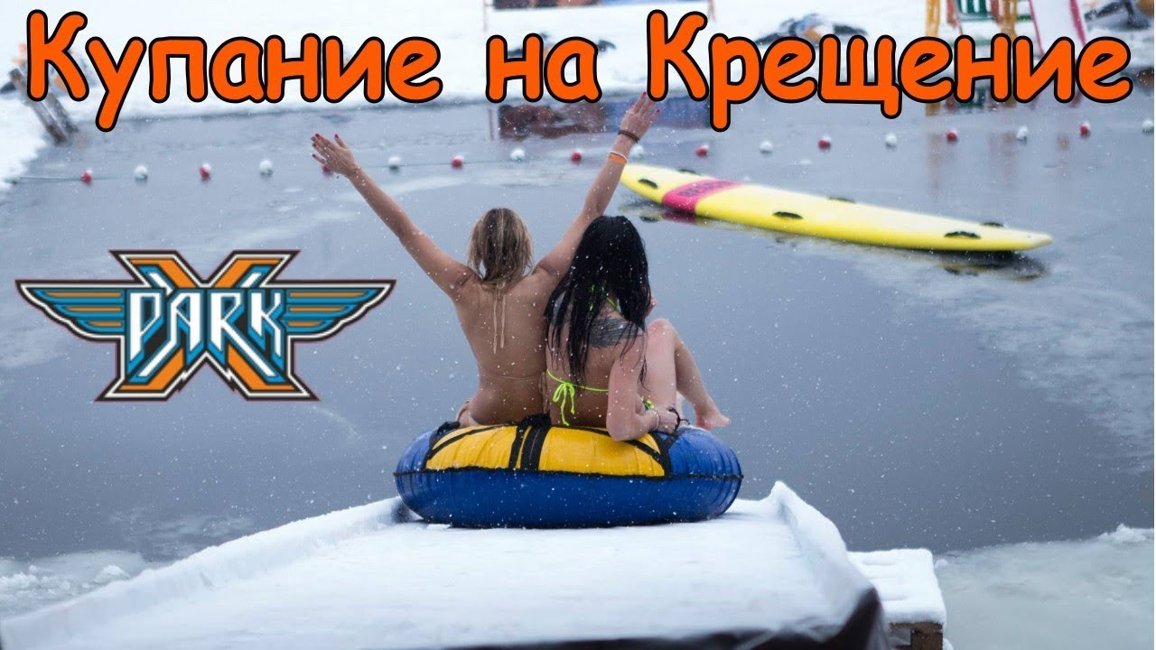 e8d9be980e38 Baptism 19.01.2018 in the extreme Park X-Park held a festival Walruses Fest.  Экстрим парк ...