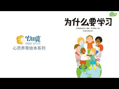 [《七田真心灵养育(5~6岁)》系列]#6为什么要学习