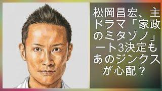 """松岡昌宏、主演ドラマ「家政夫のミタゾノ」パート3決定も""""あのジンクス""""..."""