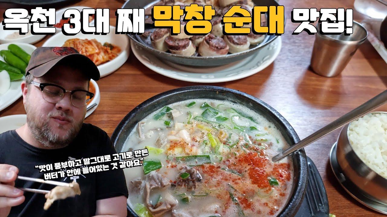 옥천 3대 째 막창 순대국밥 맛집소개! 막창 순대, 순대국밥, & 막국수 외국인 반응! Korean Blood Sausage Stew in Okcheon!