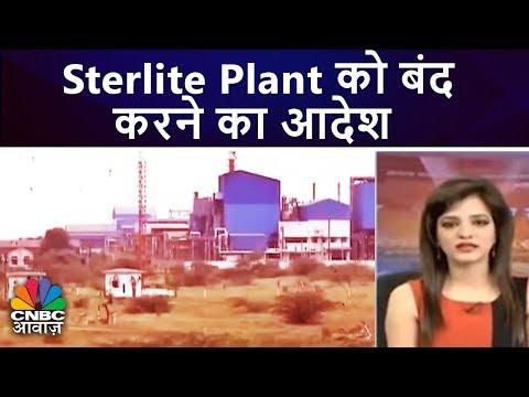 Awaaz Superfast | Sterlite Plant को बंद करने का आदेश | CNBC Awaaz