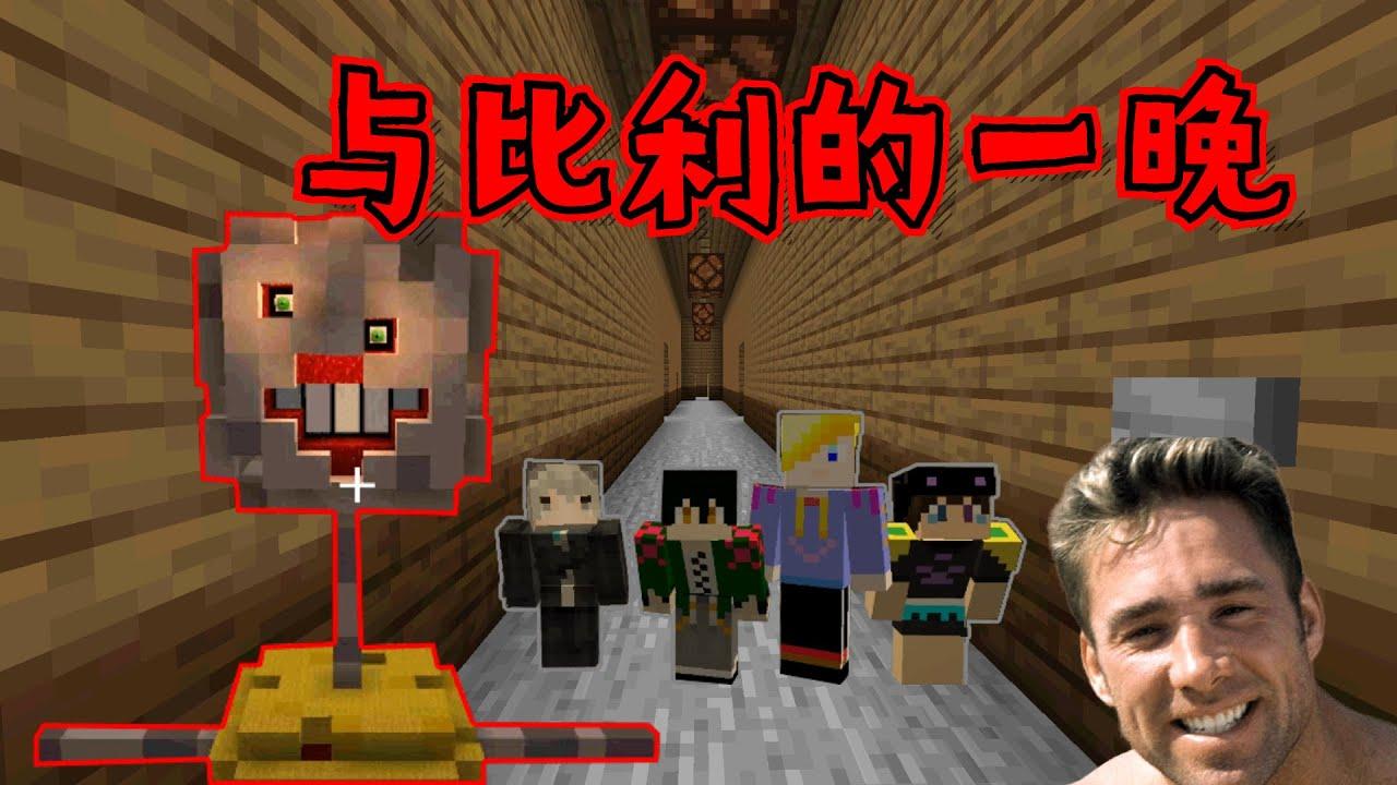 【Minecraft恐怖地圖】多人實況:與比利的壹晚 - YouTube