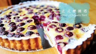 《不萊嗯的烘培廚房》法式櫻桃塔   Cherry Clafoutis Tart