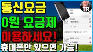 통신비 공짜로 이용하세요! 모르면손해, 가입 서두르세요! 핸드폰 있으면 가능! 신청방법, 신청일 등