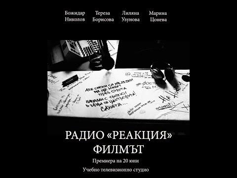 """Радио """"Реакция"""" - Филмът"""