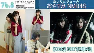 谷川愛梨 城恵理子 あいりとジョーのおやすみNMB48 [あいりとさえぴぃの...