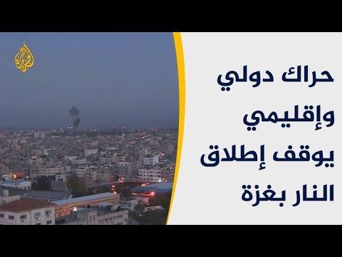 حراك دولي وإقليمي يوقف إطلاق النار بغزة  - نشر قبل 7 ساعة