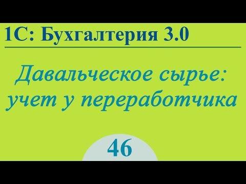 Переработка давальческого сырья в 1С:Бухгалтерия 3.0 - учет у переработчика