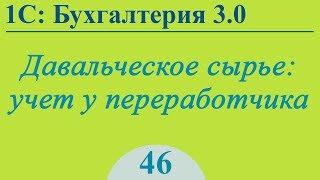 Бухгалтерия 3.0, урок №46 - давальческая схема, учет у переработчика
