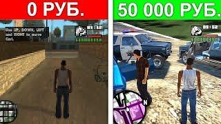 МОД ДЛЯ GTA SAMP ЗА 50 000 РУБЛЕЙ