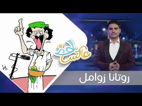 روتانا زوامل  | عاكس خط | الحلقة  17 | تقديم محمد الربع | يمن شباب