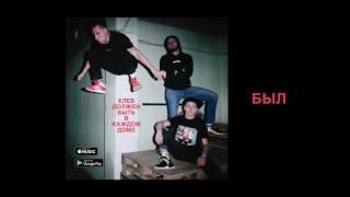 ХЛЕБ - Был (feat. Cris Taylor)