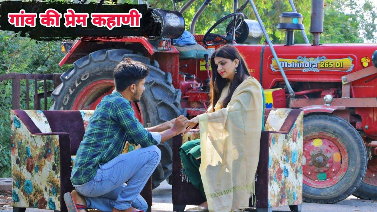 गांव की प्रेम कहाणी | Hum Haryanvi