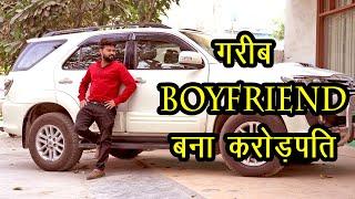 Gambar cover गरीब  Boyfriend बना करोड़पति   रोडपति से करोड़पति   Ameer Vs Gareeb   Time Changes   Qismat