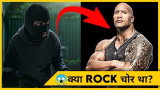 😱क्या Rock चोर है? / Dwayne The Rock Jonshon /