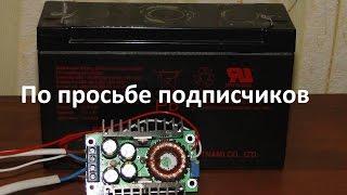 Как зарядить кислотный аккумулятор через DC/DC конвертер(Здесь я покажу как я заряжаю кислотную батарею при помощи понижающего DC/DC конвертера. Об этом меня давно..., 2016-06-13T07:56:26.000Z)