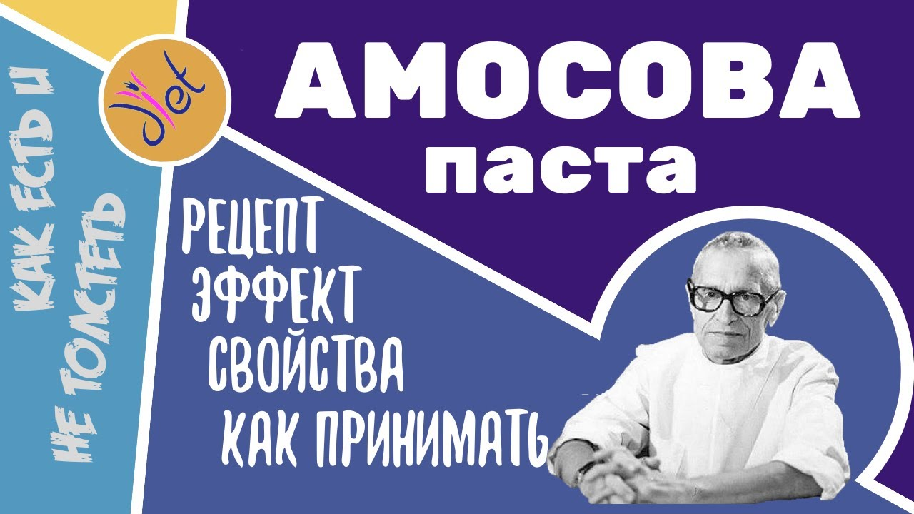 Паста Амосова - для сердца и для иммунитета. Рецепт, состав, как принимать и в чем польза.