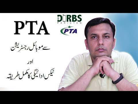 How to register phone from PTA | How to pay tax for phone in Pakistan