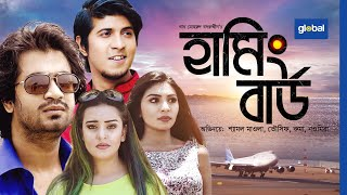 Humming Bird ( হামিং বার্ড ) Bangla Popular Drama | Tausif, Shamol Mawla, Ruma