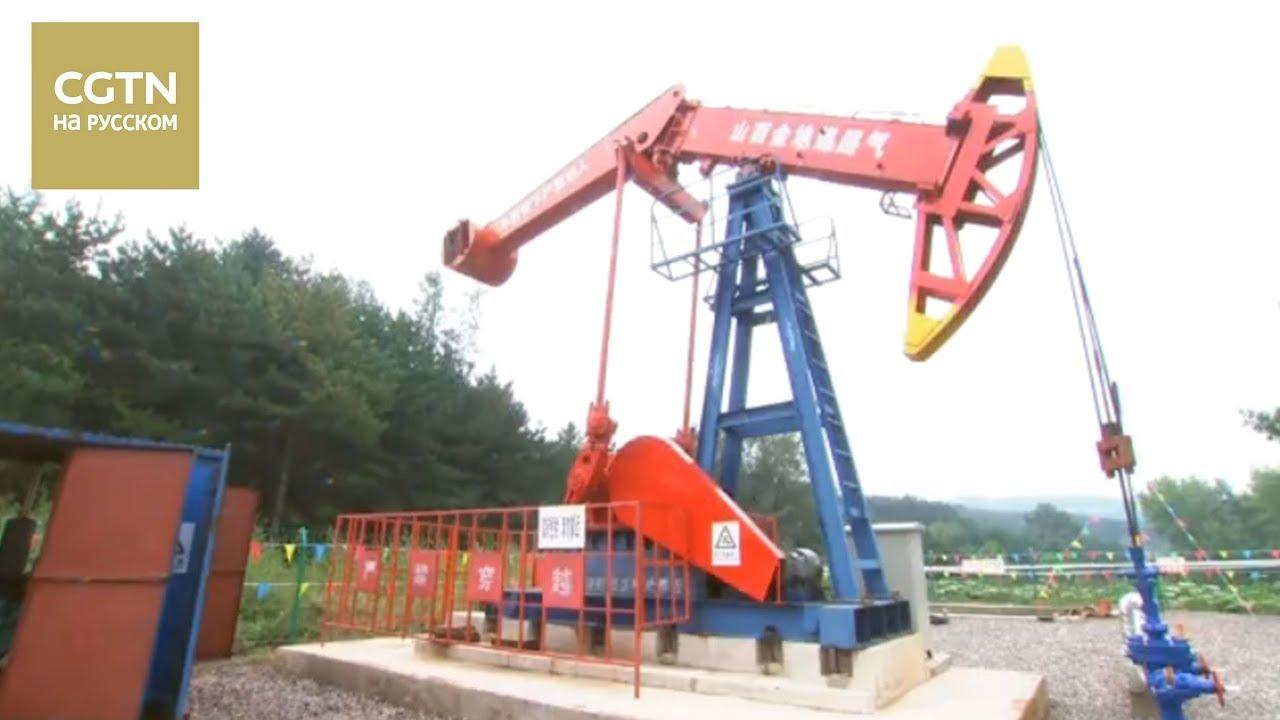 На севере Китая в провинции Шаньси нашли крупное газовое месторождение[Age+0]