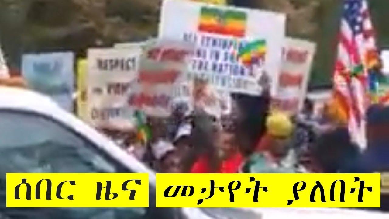 Breaking Ethiopia News Addis Ababa Amharic (ሰበር ዜና) April 20, 2019