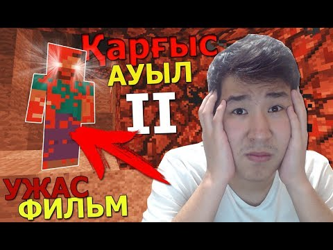 УЖАС ФИЛЬМ!!! ҚАРҒЫС РОЙ АУЫЛЫ - 2 бөлім ( Майнкрафт сериал, фильм)