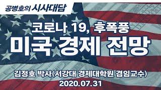 코로나19, 후폭풍 미국경제전망 / 김정호 박사 /  2020. 7. 31 [공병호TV]
