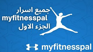 برنامج ماي فتنس بال || برنامج حساب السعرات || فتنس بال بالعربي || arabic MyFitnessPal screenshot 4