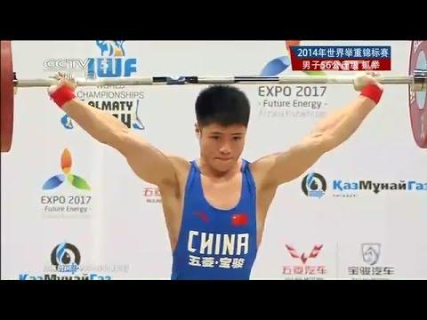 Men's 56 kg Snatch - 2014 World Weightlifting Championships, Almaty , KAZ - Part 2