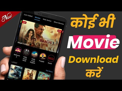 Download How to Download Latest Movie 2021 |