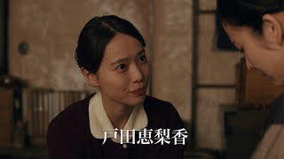 大原櫻子、佐久間由衣と美しい歌声も披露 戸田恵梨香とW主演映画「あの日のオルガン」本予告が公開