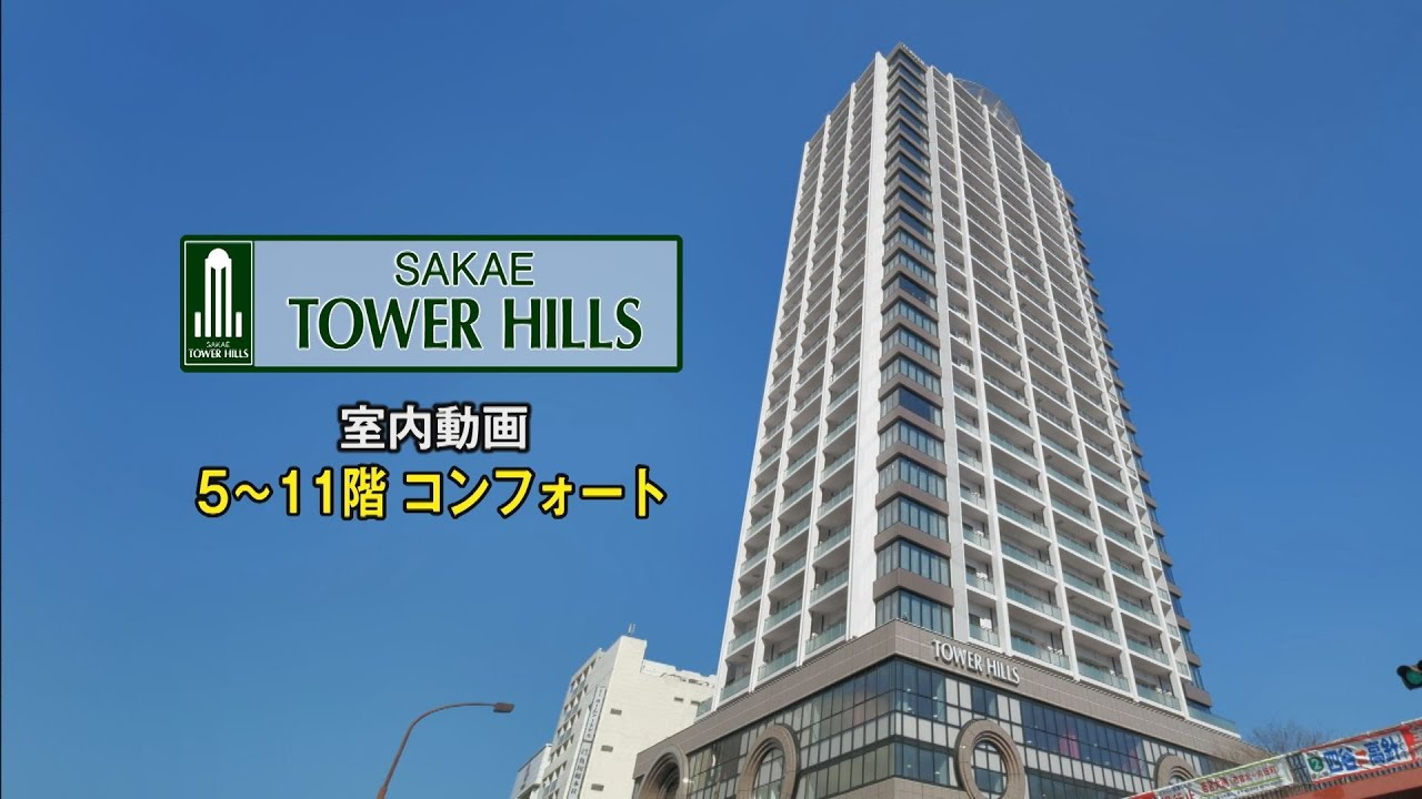 栄タワーヒルズ室内動画「5階~11階コンフォート」【東建コーポレーション】YouTube動画