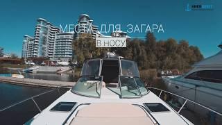 Аренда яхты Chaparral 350 в Киеве для прогулки по Днепру (обзор яхты)