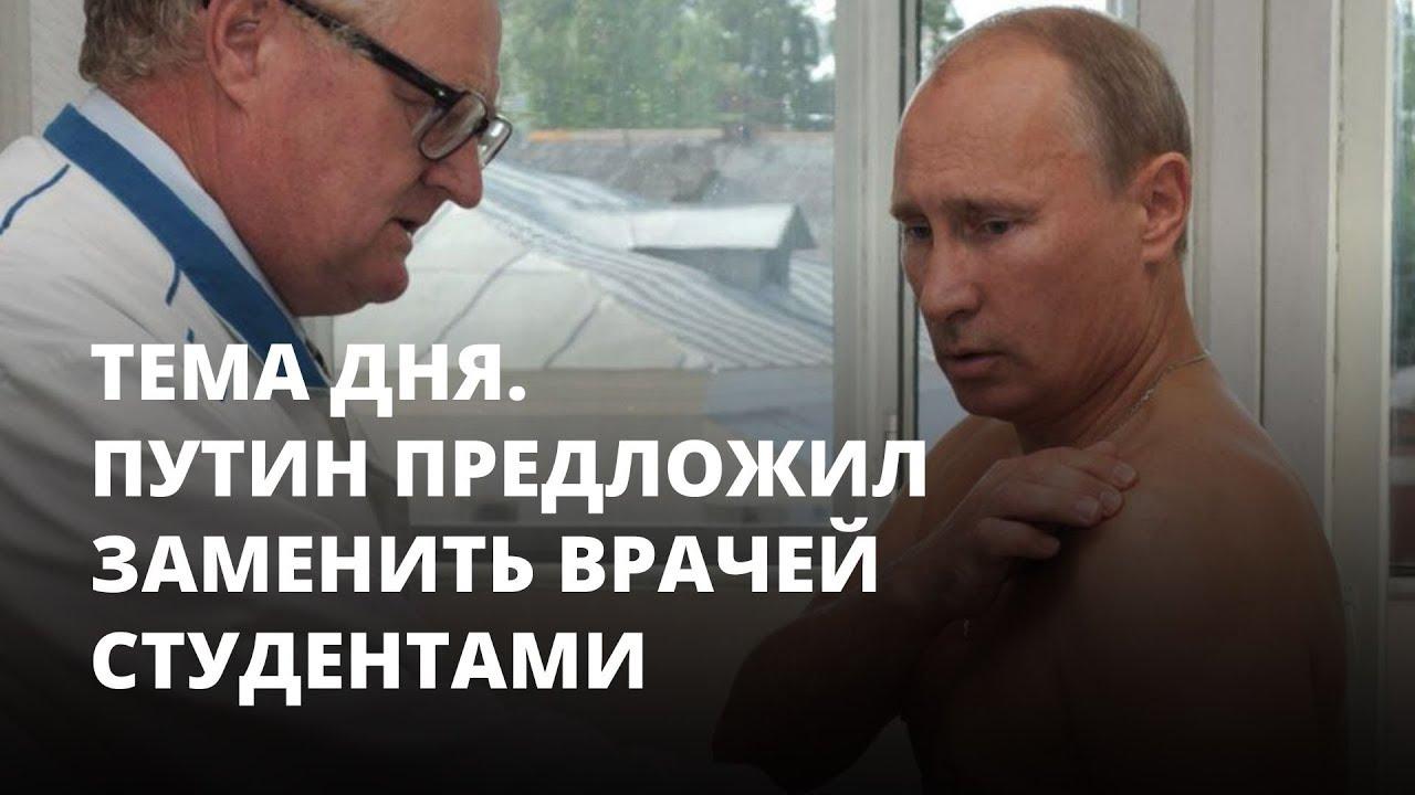 Путин предложил заменить врачей студентами. Тема дня