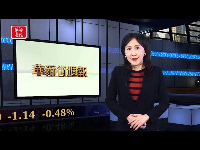 華爾街週報 11/27/20 (上) 美元明年恐持續熊市? 黃金或有反彈機會?