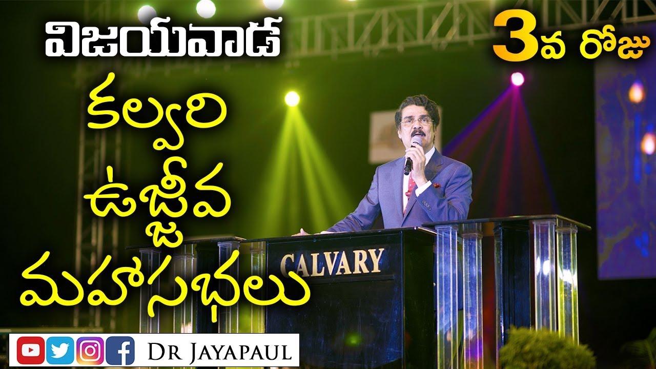 3వ రోజు  - విజయవాడ - కల్వరి ఉజ్జీవ మహాసభలు | 15-01-2019 | Dr Jayapaul