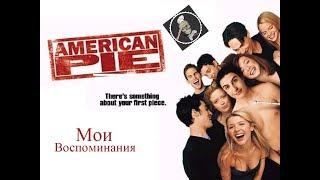 Мои воспоминания. Выпуск # 15 Американский Пирог