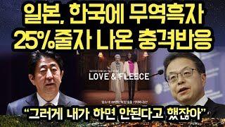 """일본, 한국에 무역흑자 25%줄자 나온 충격반응, """"한국과 관계개선하라는 요구 빗발치지만 아베가 못하는 이유가..."""""""