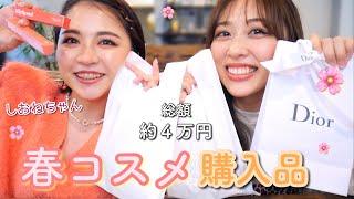 総額約4万円!しおねちゃんと春コスメお買い物してきました🌸/Beauty Haul with Shione!/yurika