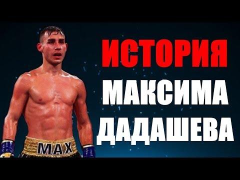 МАКСИМ ДАДАШЕВ / Документальный фильм / Биография Mad Max